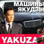 МАФИЯ_ЯКУДЗА